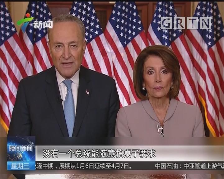 美国民主党领袖发声反对特朗普电视讲话