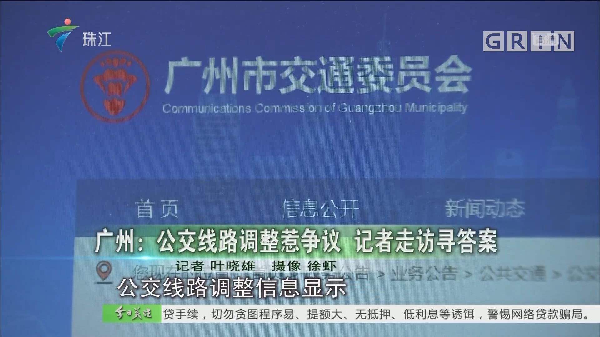 广州:公交线路调整惹争议 记者走访寻答案