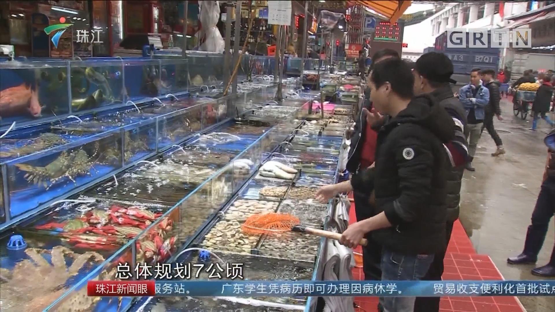 广州:2020年前16个市场搬迁或关闭
