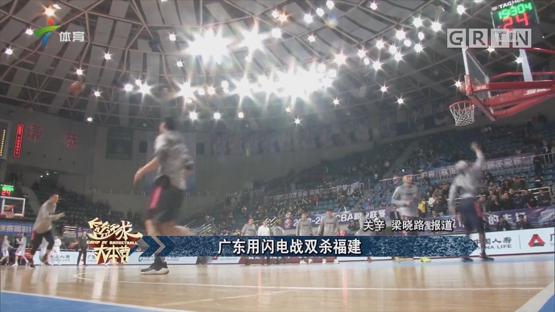 广东用闪电战双杀福建