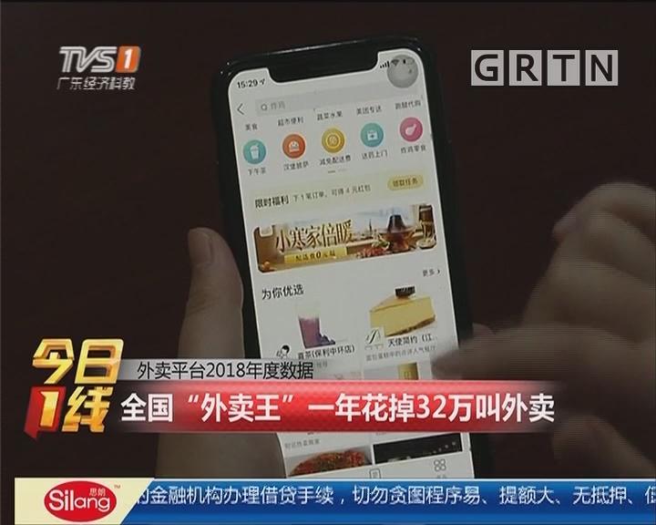 """外卖平台2018年度数据:全国""""外卖王"""" 一年花掉32万叫外卖"""