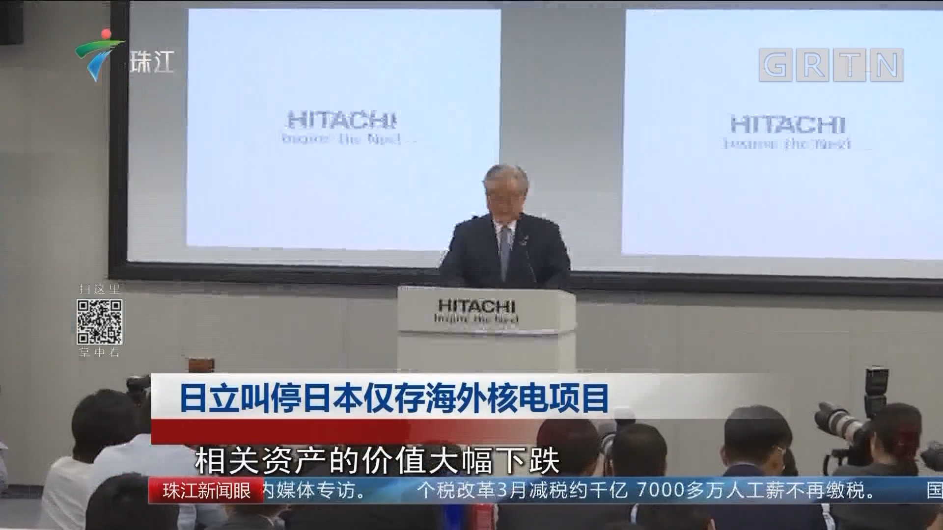 日立叫停日本仅存海外核电项目