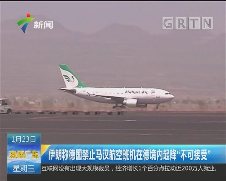 """伊朗称德国禁止马汉航空班机在德境内起降""""不可接受"""""""