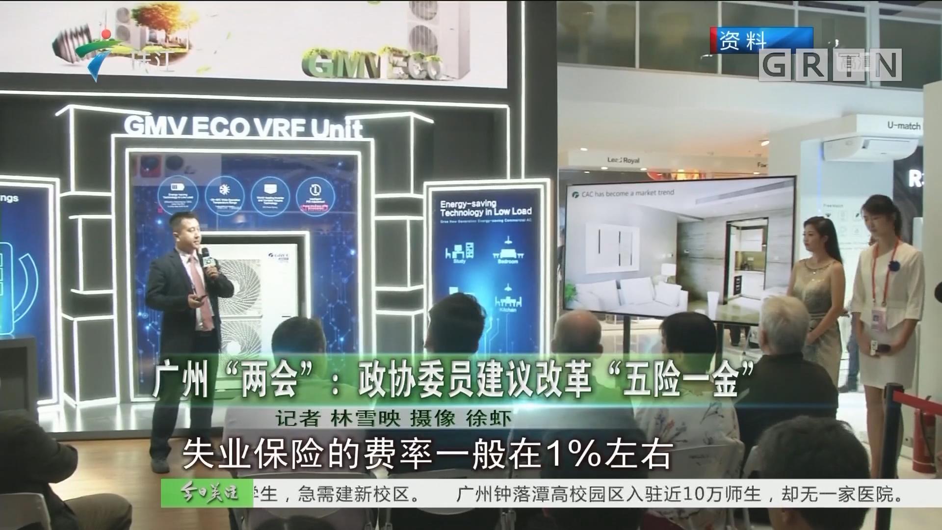 """广州""""两会"""":政协委员建议改革""""五险一金"""""""