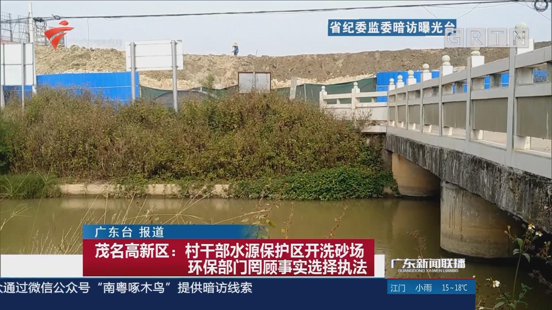 茂名高新区:村干部水源保护区开洗砂场 环保部门罔顾事实选择执法