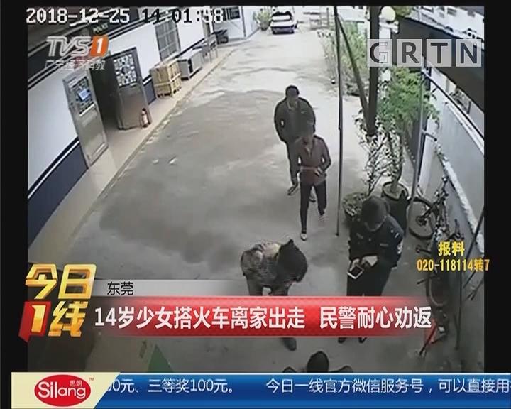 东莞:14岁少女搭火车离家出走 民警耐心劝返