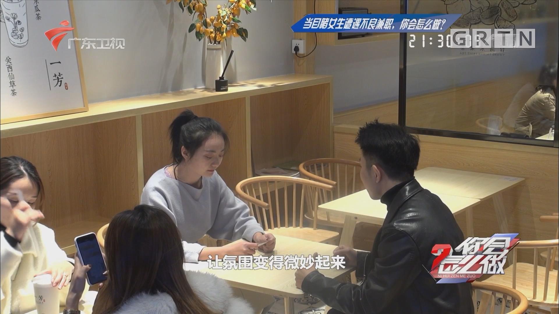 [HD][2019-01-24]你会怎么做:当目睹女生遭遇不良兼职,你会怎么做?