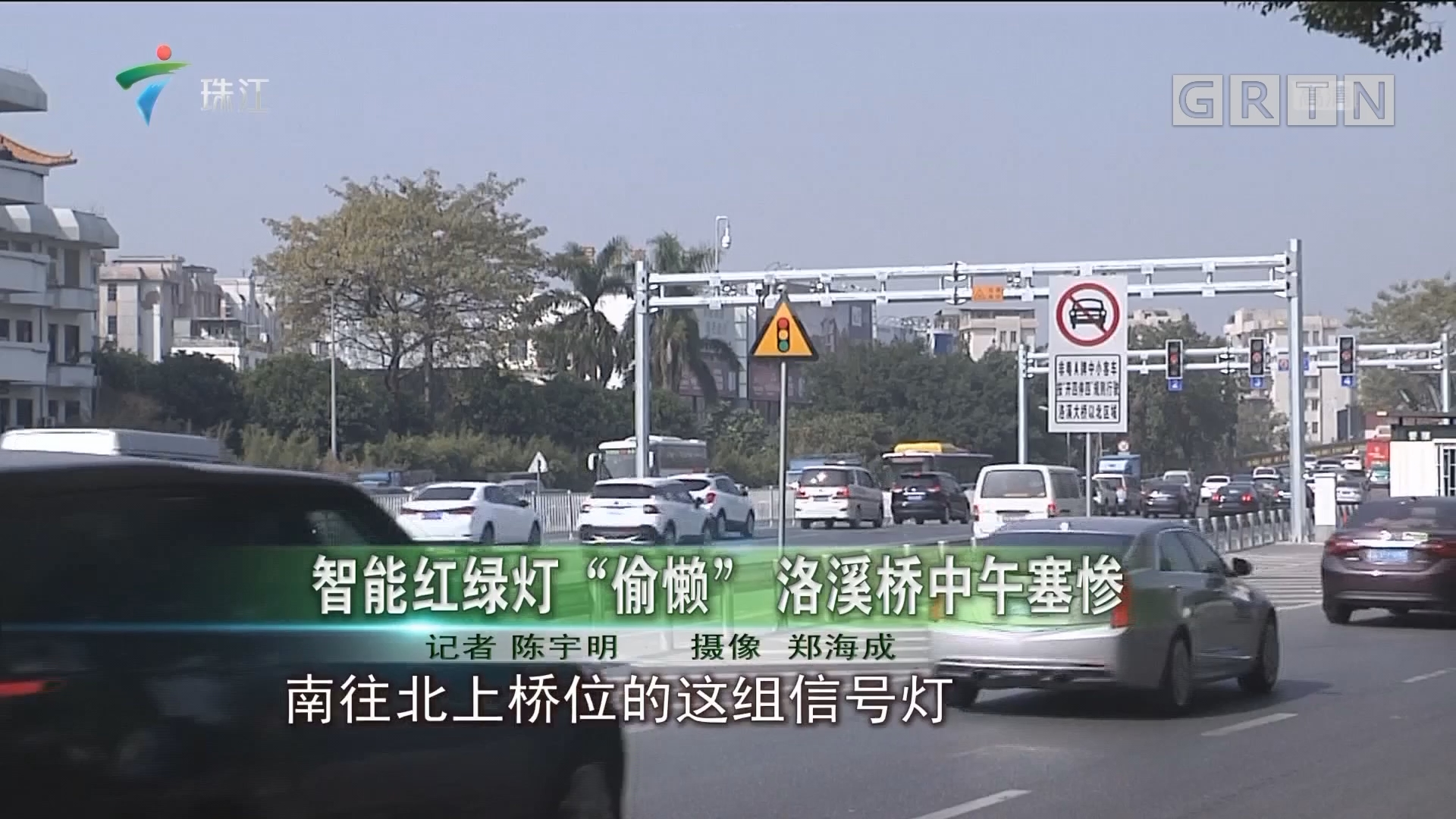 """智能红绿灯""""偷懒"""" 洛溪桥中午塞惨"""