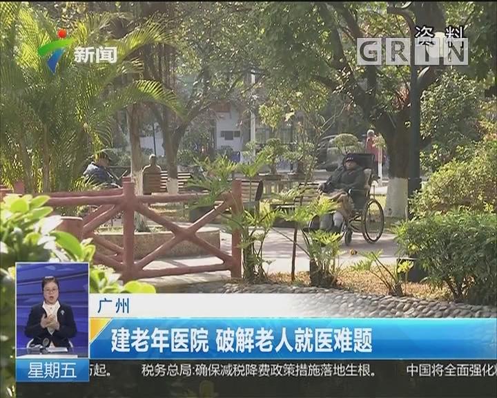 广州:建老年医院 破解老人就医难题