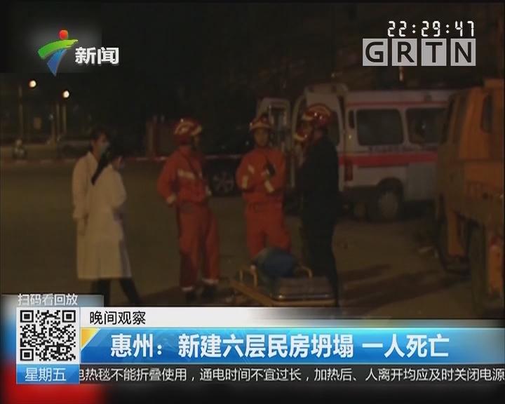 惠州:新建六层民房坍塌 一人死亡