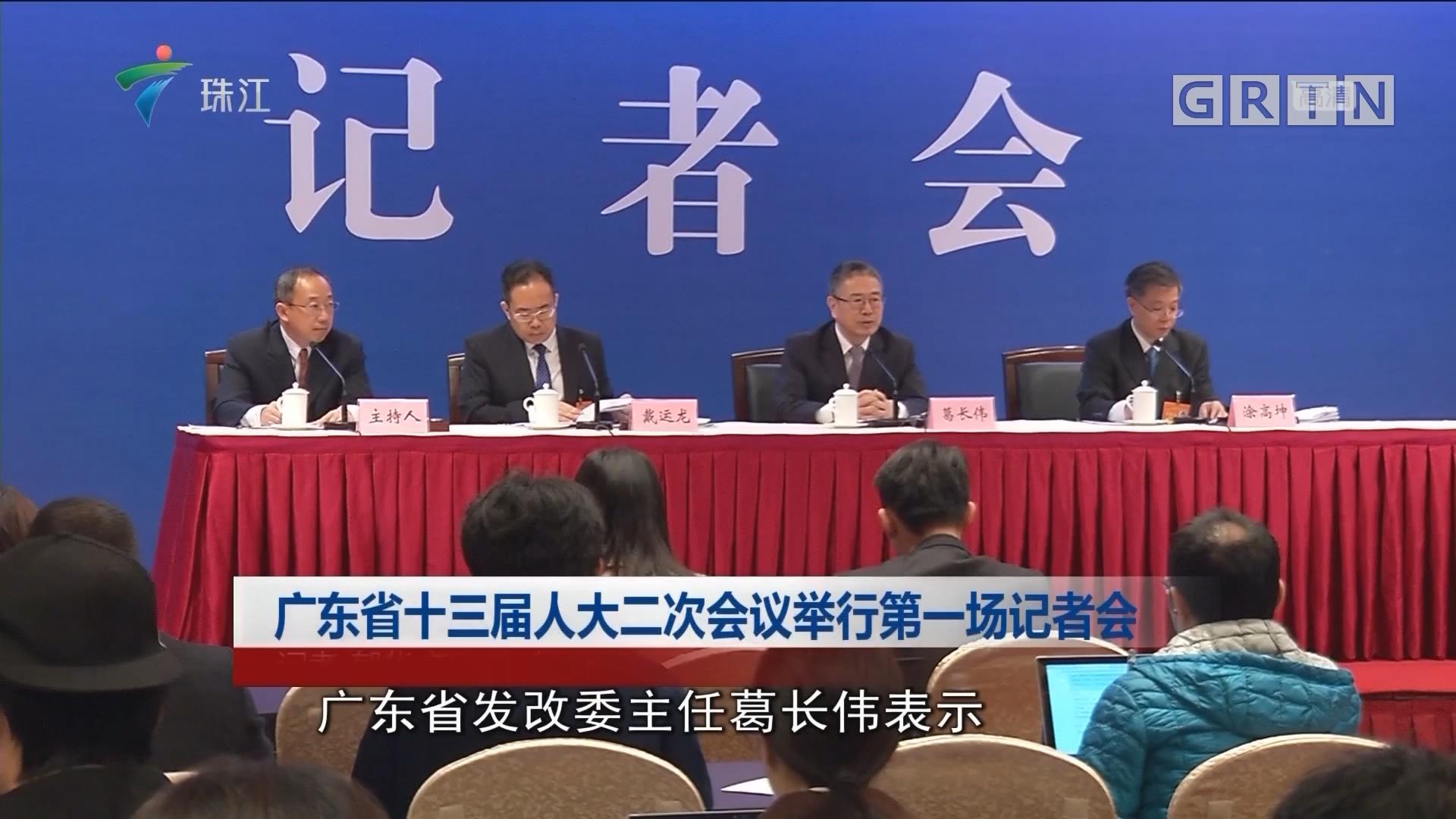 广东省十三届人大二次会议举行第一次记者会