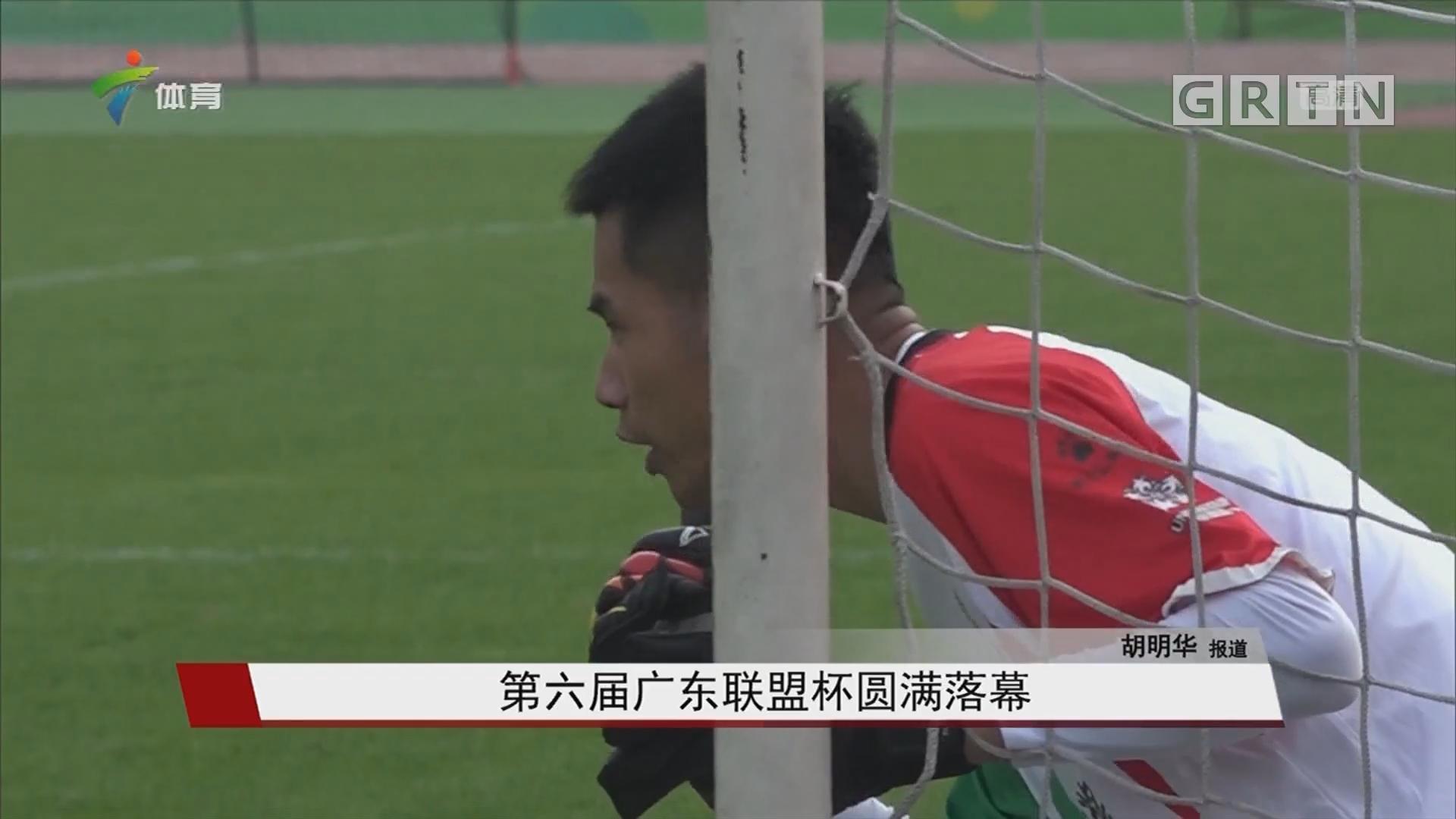 第六届广东联盟杯圆满落幕