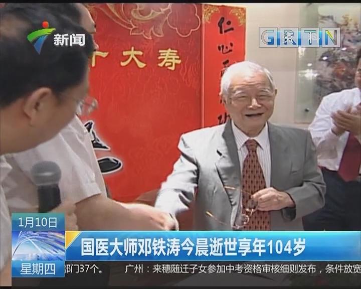 国医大师邓铁涛今晨逝世享年104岁