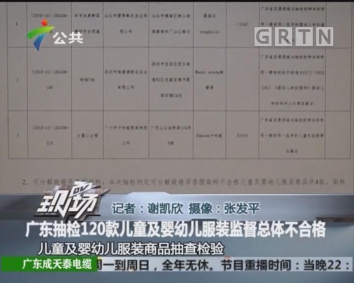 广东抽检120款儿童及婴幼儿服装监督总体不合格
