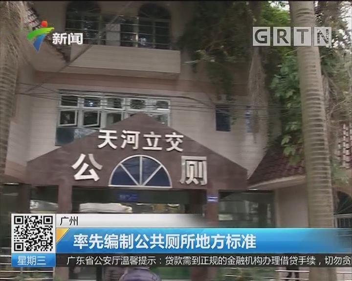 广州:率先编制公共厕所地方标准
