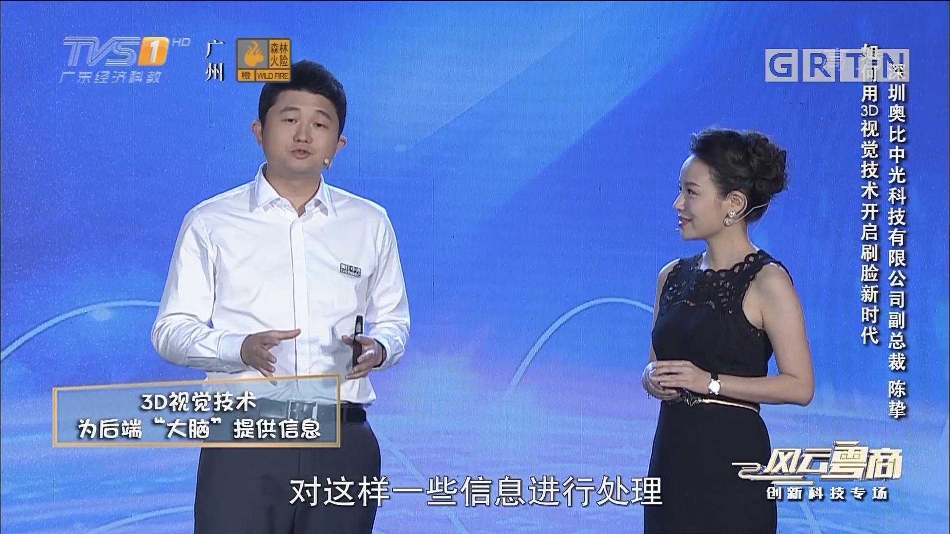 [HD][2019-01-26]风云粤商:如何用3D视觉技术开启刷脸新时代