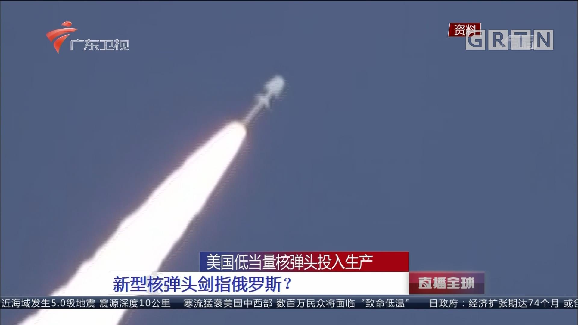 美国低当量核弹头投入生产:新型核弹头剑指俄罗斯?
