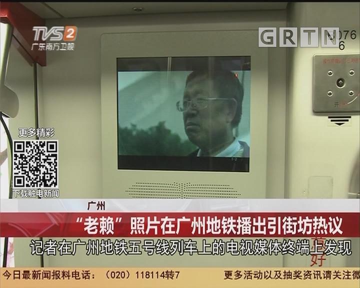 """广州:""""老赖""""照片在广州地铁播出引街坊热议"""
