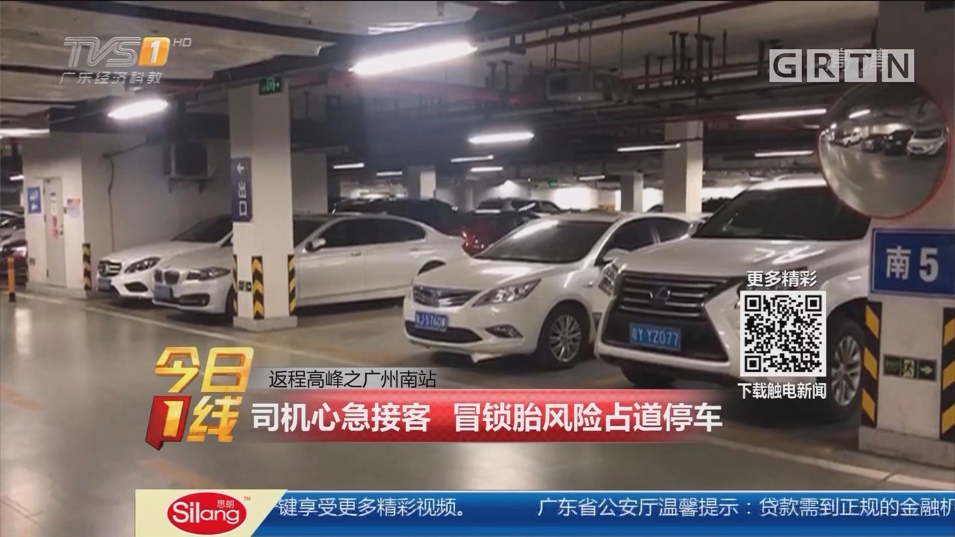 返程高峰之广州南站:司机心急接客 冒锁胎风险占道停车