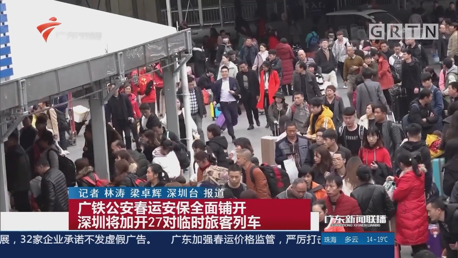 广铁公安春运安保全面铺开 深圳将加开27对临时旅客列车