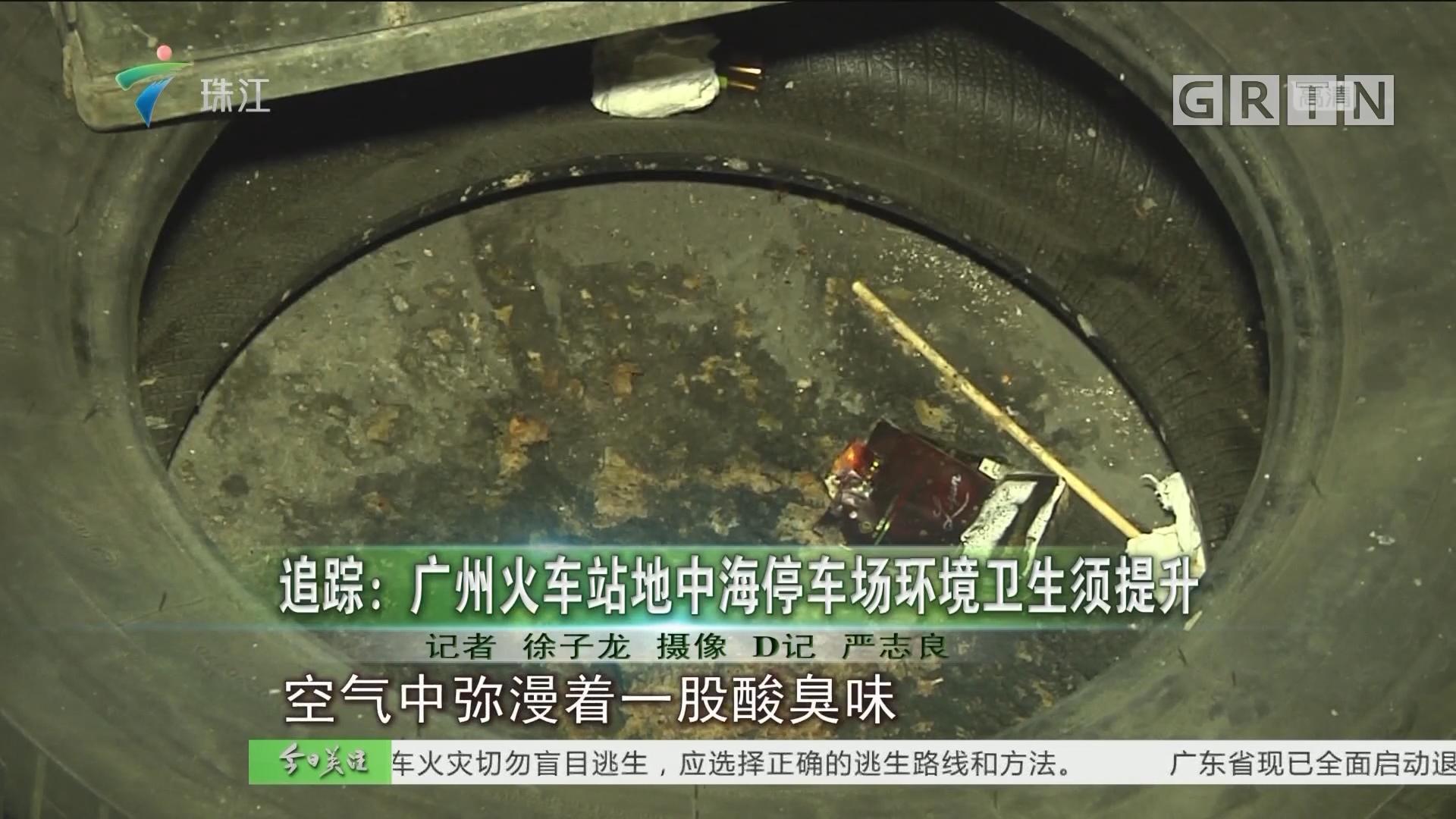 追踪:广州火车站地中海停车场环境卫生须提升