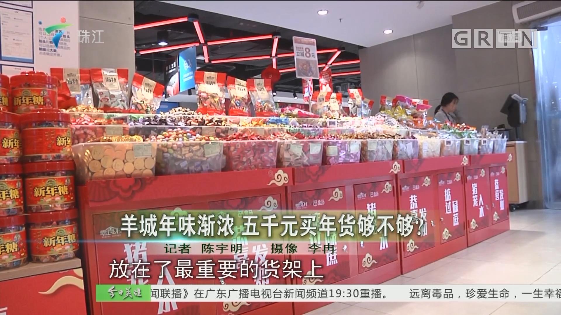 羊城年味渐浓 五千元买年货够不够?