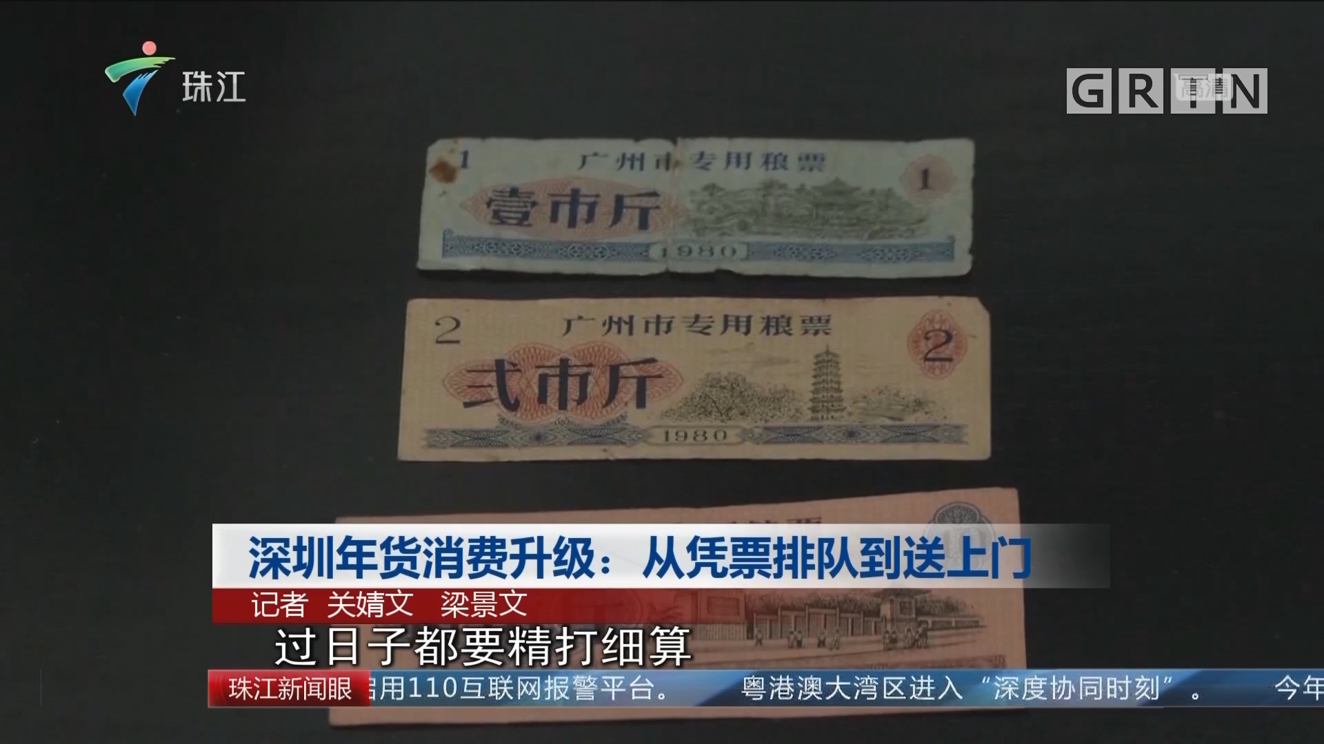 深圳年货消费升级:从凭票排队到送上门