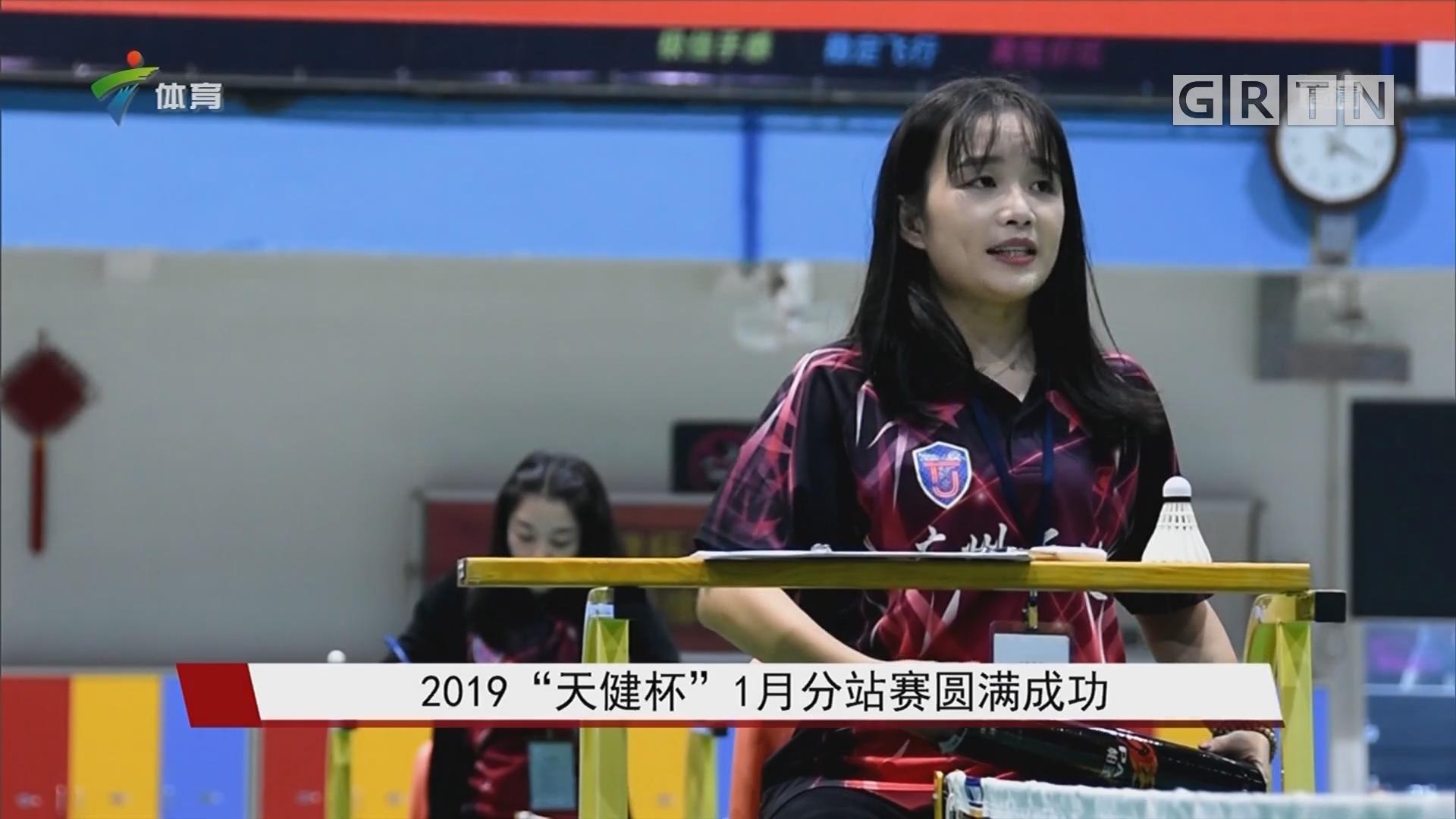 """2019""""天健杯""""1月分站赛圆满成功"""