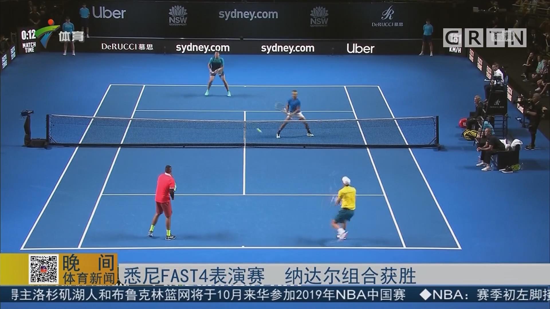 悉尼FAST4表演赛 纳达尔组合获胜