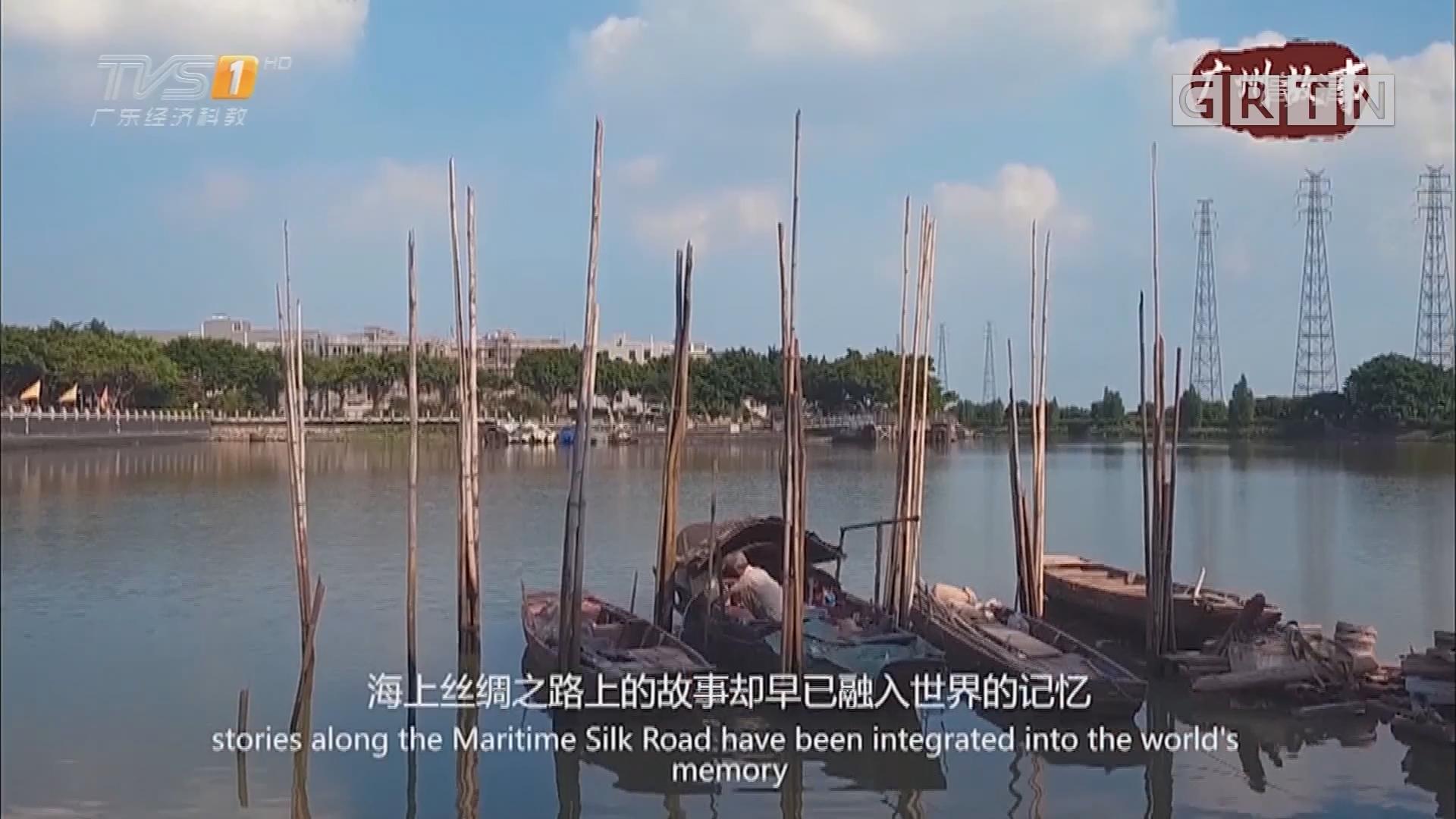 """广州故事:""""我钟爱这条江 向往那片海"""""""
