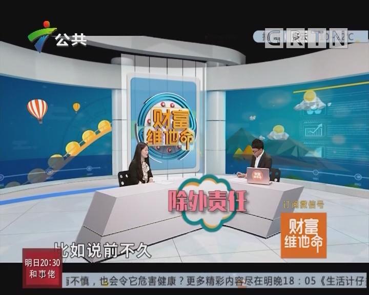 [2019-01-27]财富维他命:网上最火的保险 值不值得买?(下)