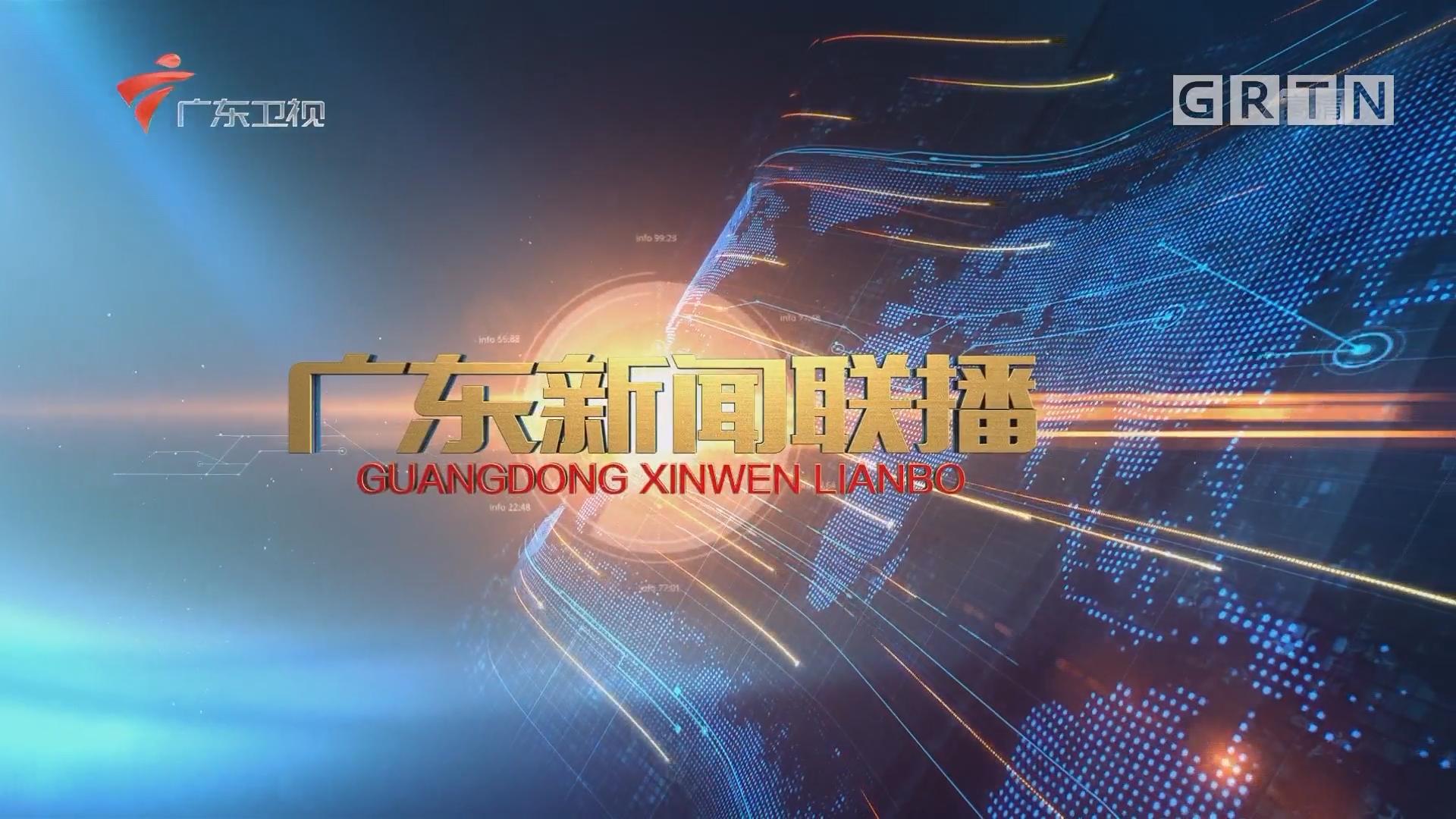 [HD][2019-01-16]广东新闻联播:李希马兴瑞会见林郑月娥