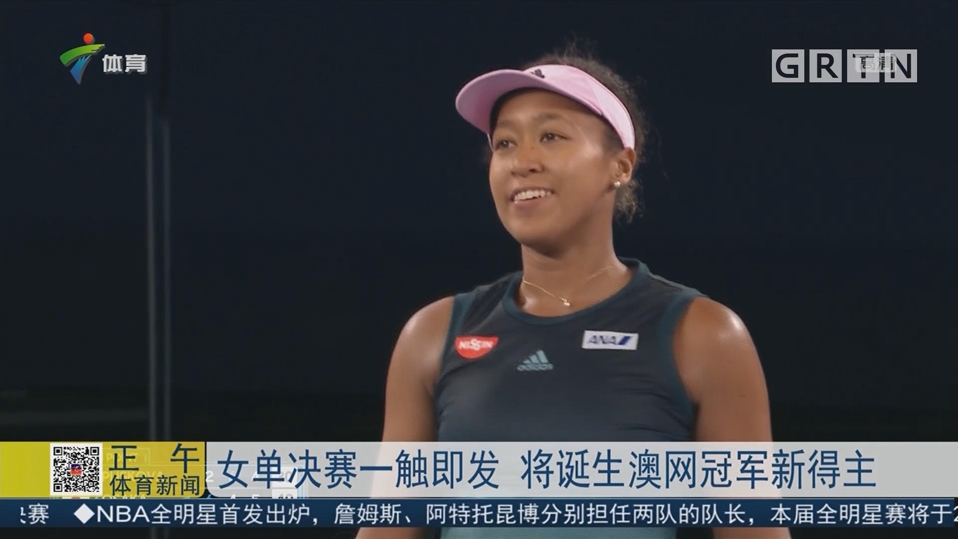 女单决赛一触即发 将诞生澳网冠军新得主