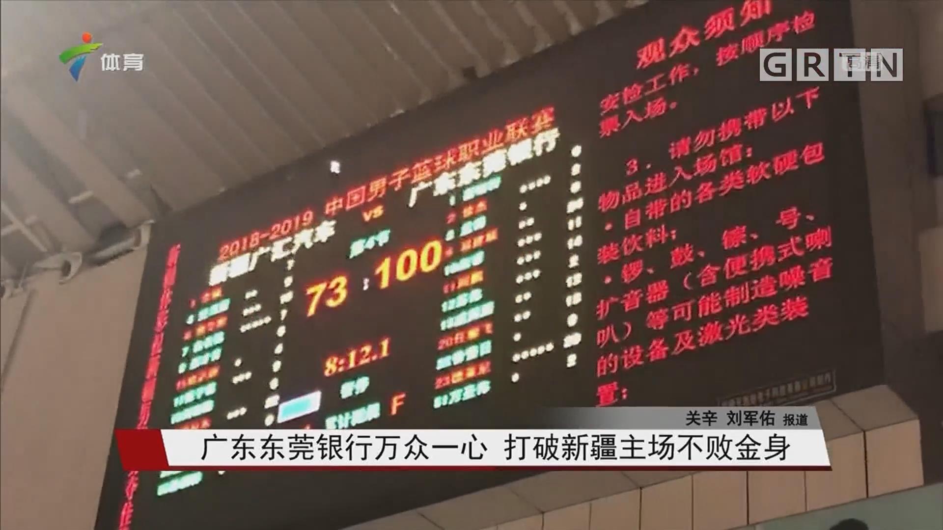 广东东莞银行万众一心 打破新疆主场不败金身