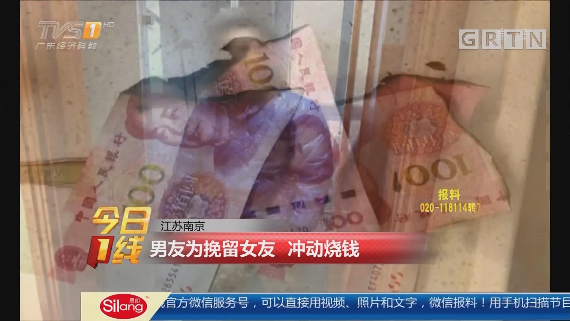江苏南京:男友为挽留女友 冲动烧钱