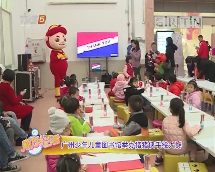 [2019-01-07]南方小记者:广州少年儿童图书馆举办猪猪侠手绘大赛