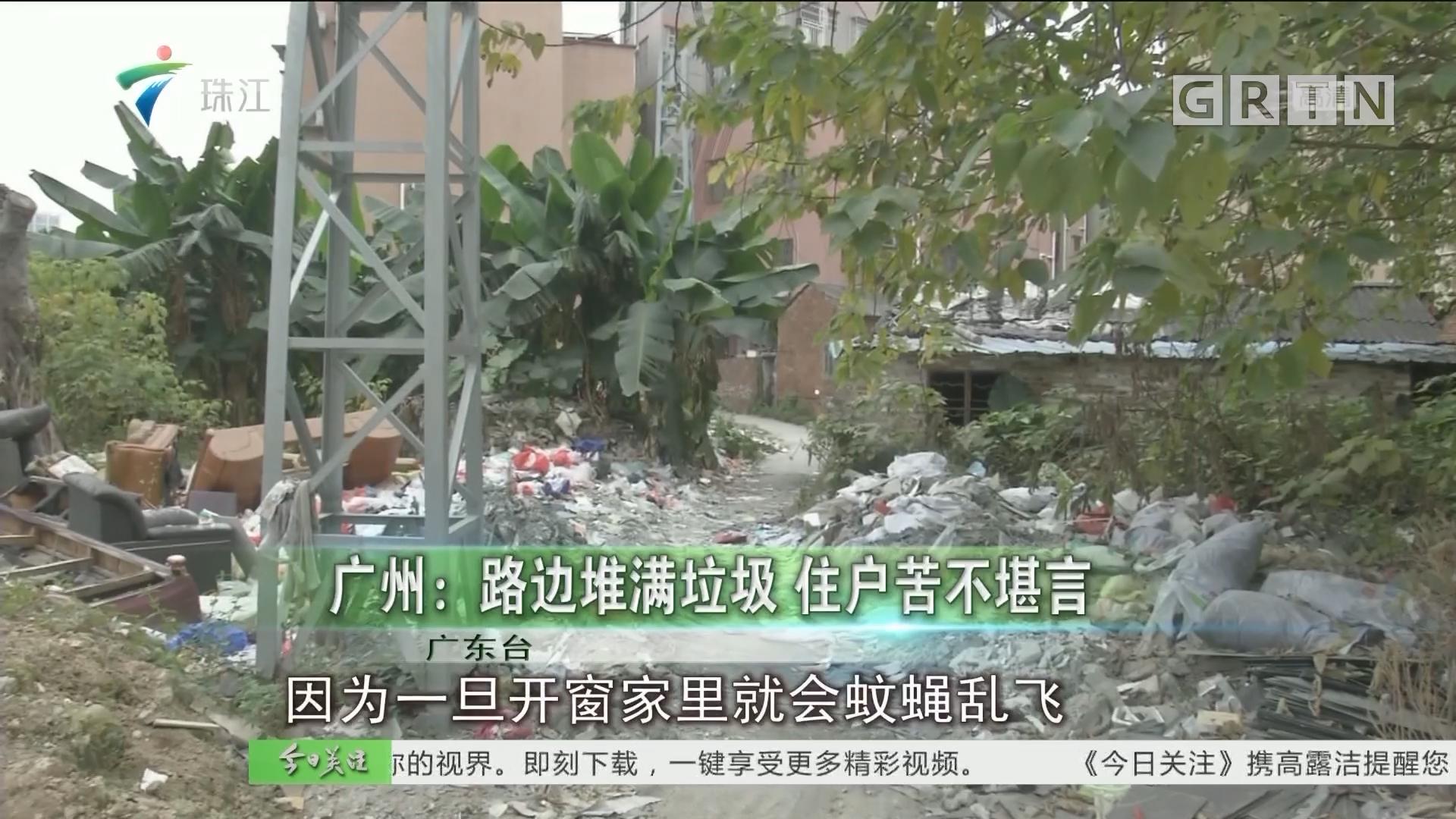 广州:路边堆满垃圾 住户苦不堪言
