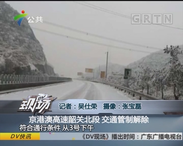 京港澳高速韶关北段 交通管制解除
