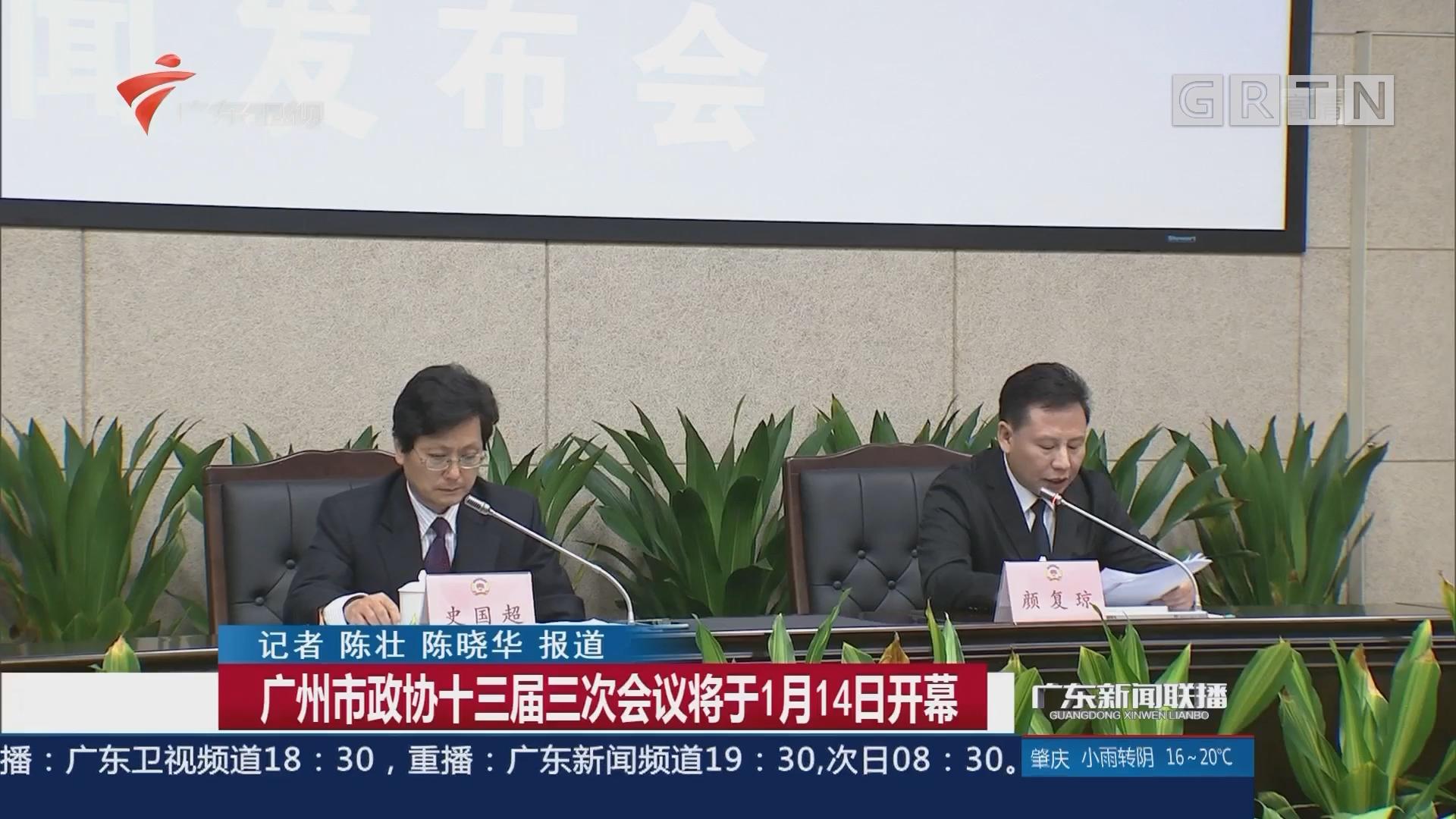 广州市政协十三届三次会议将于1月14日开幕
