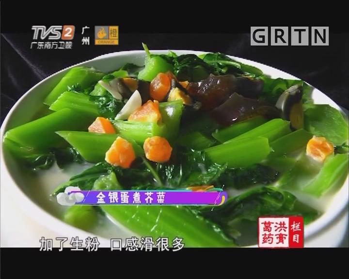 金银蛋煮芥菜