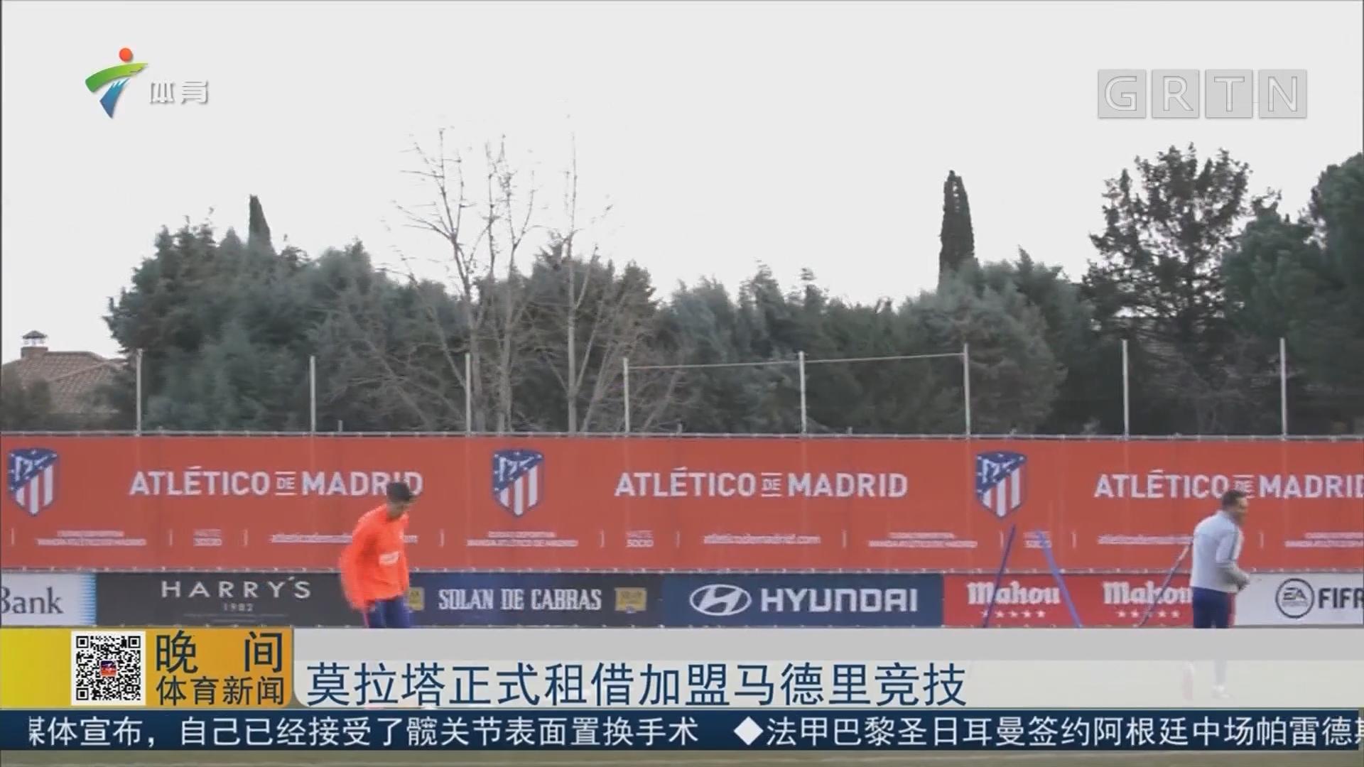 莫拉塔正式租借加盟马德里竞技