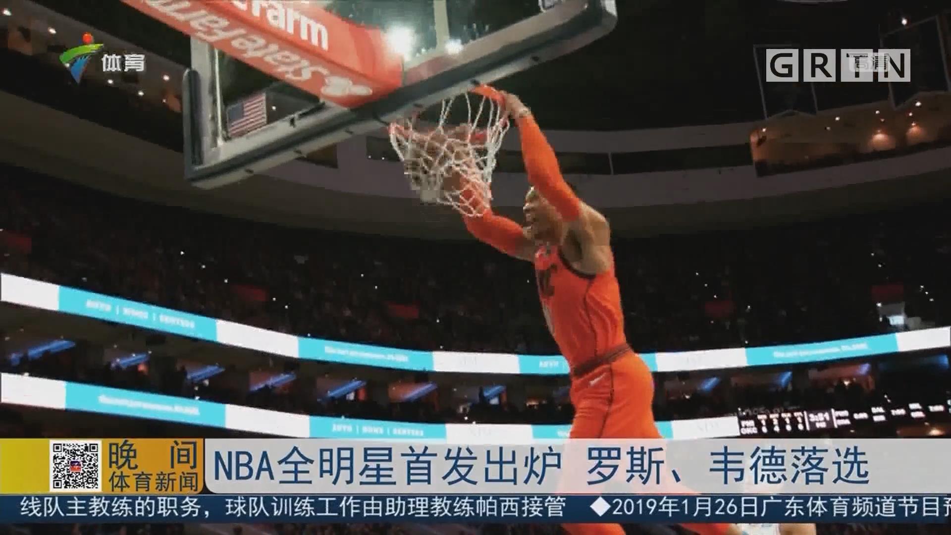 NBA全明星首发出炉 罗斯、韦德落选