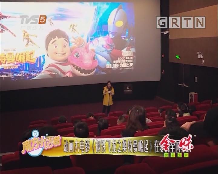 [2019-01-16]南方小记者:动画大电影《钢铁飞龙之奥特曼崛起》在寒假全国公映