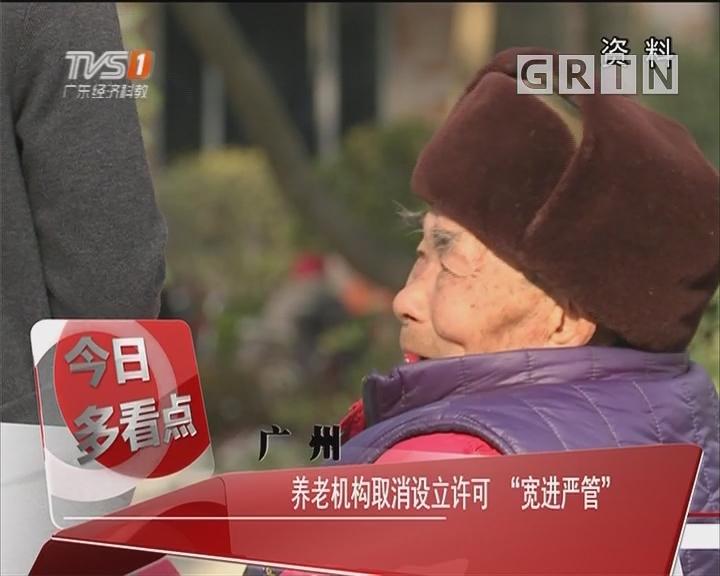 """广州:养老机构取消设立许可""""宽进严管"""""""
