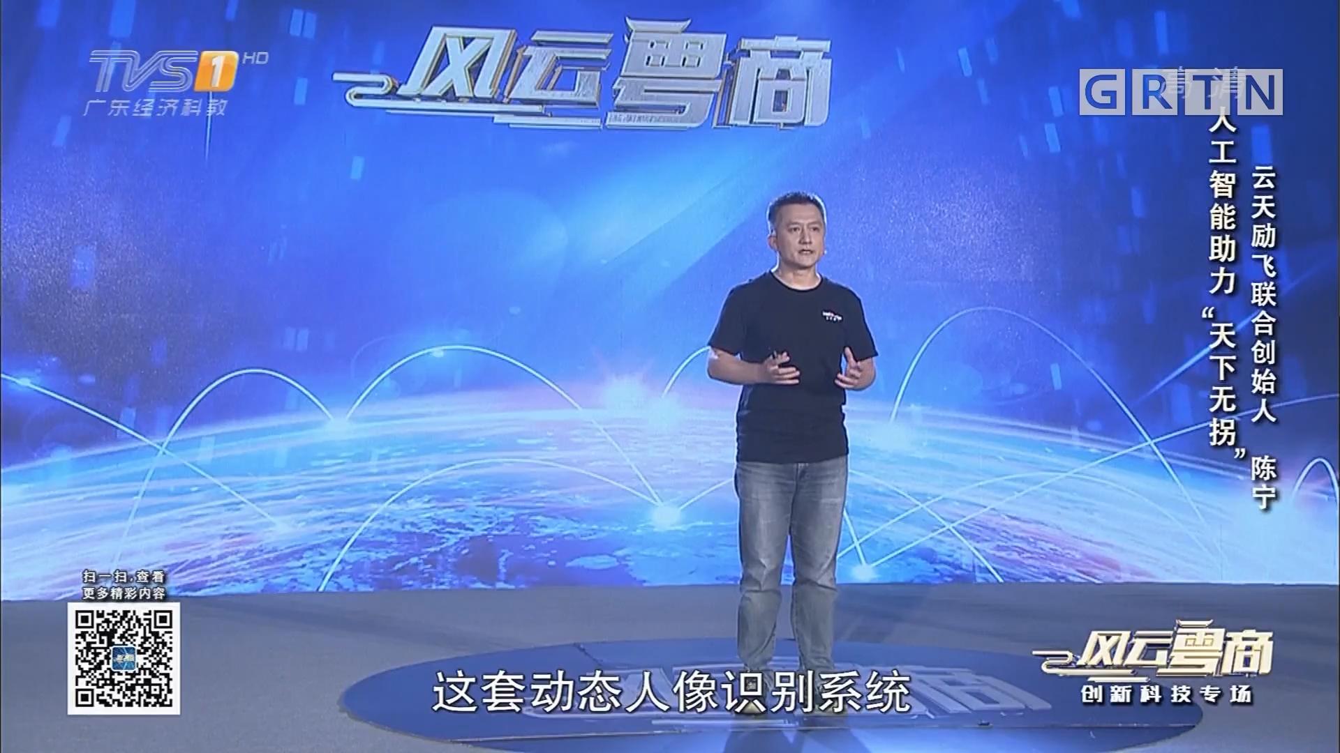 """[HD][2019-01-12]风云粤商:人工智能助力""""天下无拐"""""""