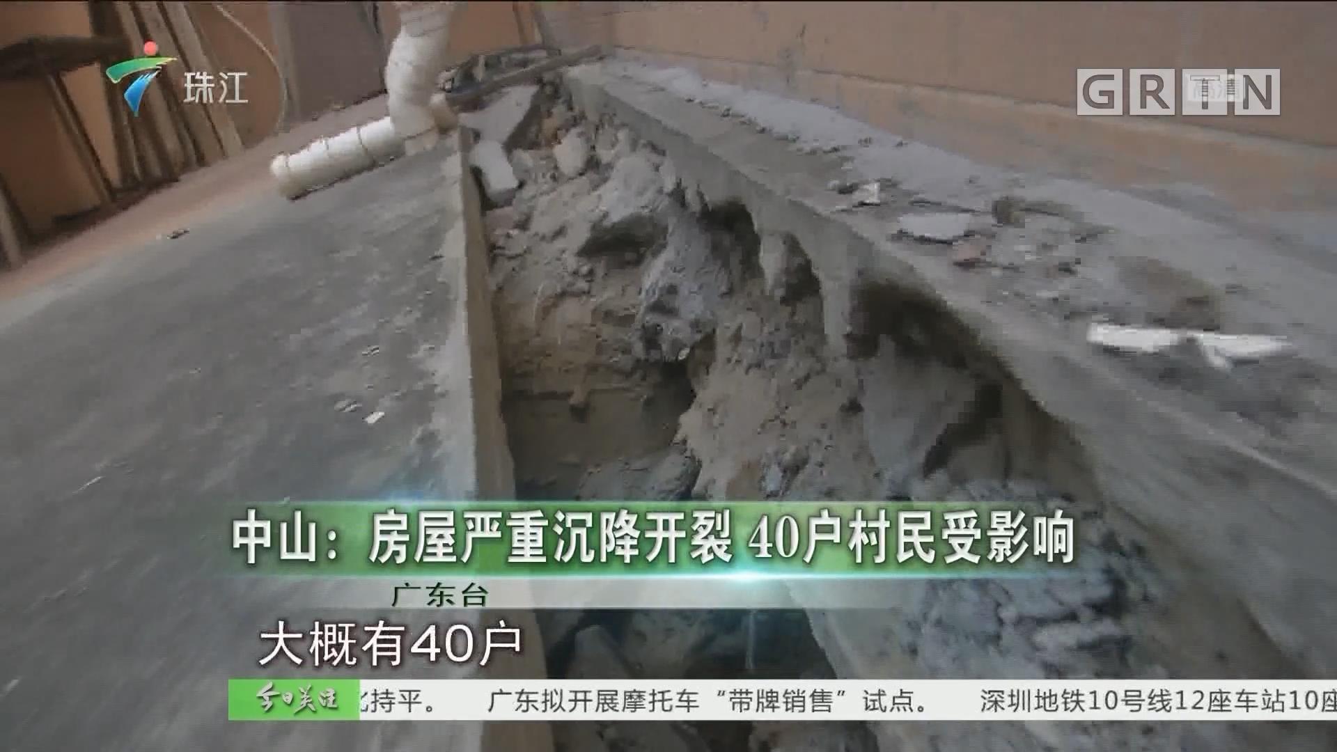 中山:房屋严重沉降开裂 40户村民受影响