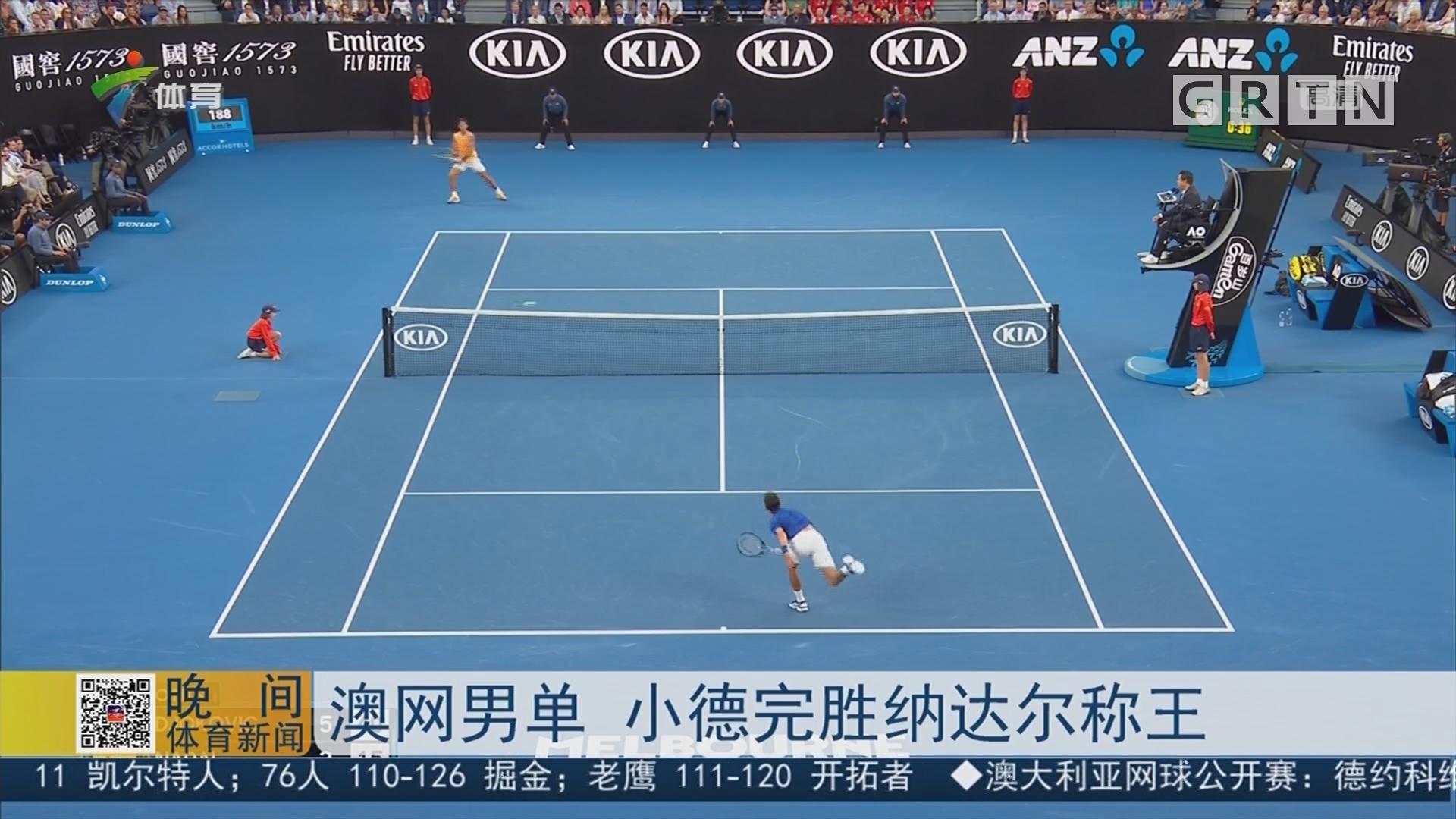 澳网男单 小德完胜纳达尔称王