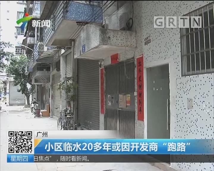 """广州:小区临水20多年或因开发商""""跑路"""""""