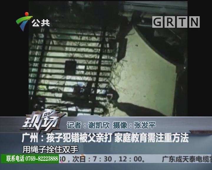 广州:孩子犯错被父亲打 家庭教育需注重方法