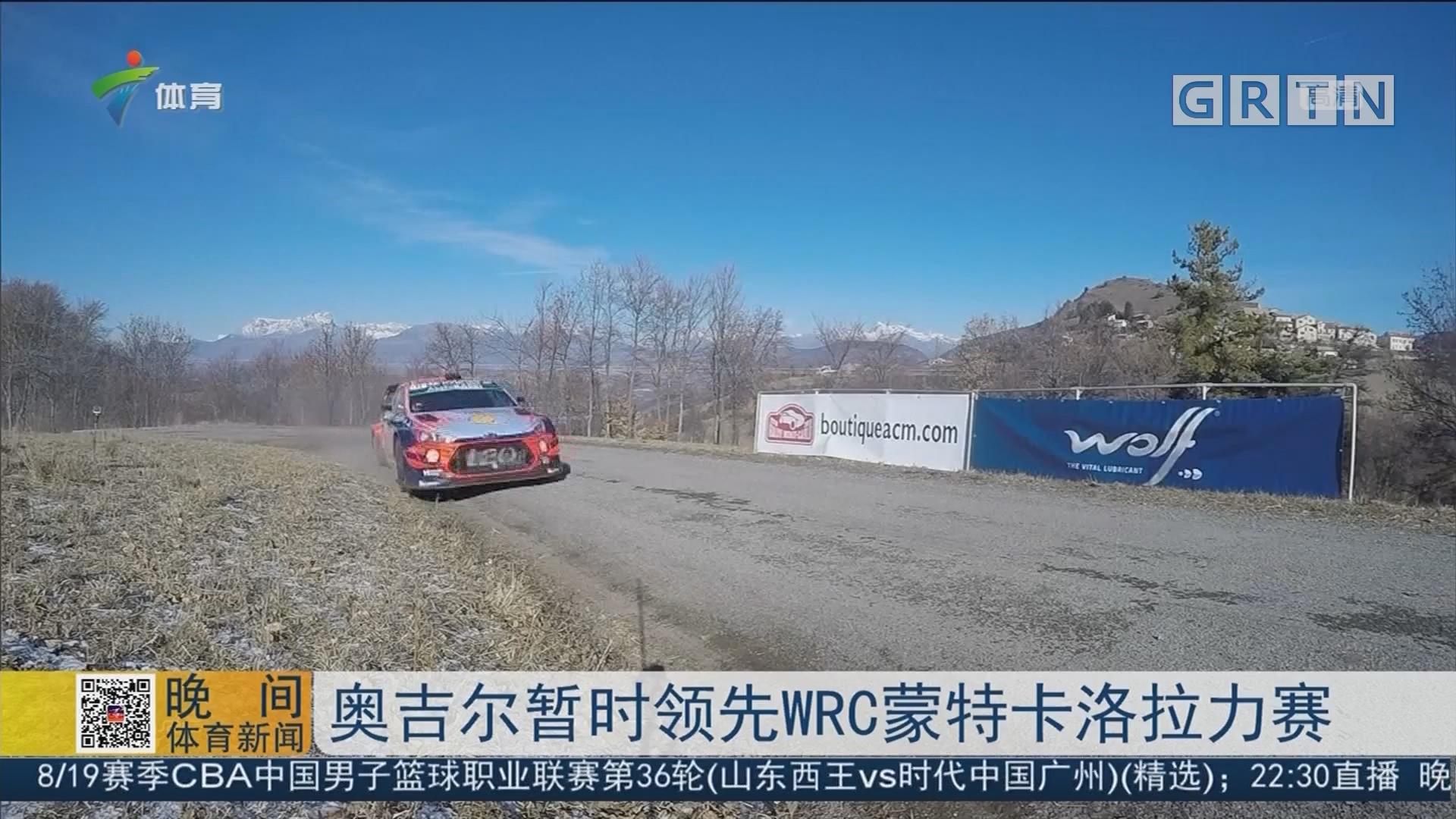 奥吉尔暂时领先WRC蒙特卡洛拉力赛